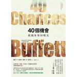 【新书店正版】40���C��:�|�I世界的曙光霍�A.G.巴菲特9789863443742城邦-��田文化