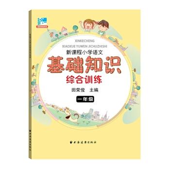 新课程小学语文基础知识综合训练一年级