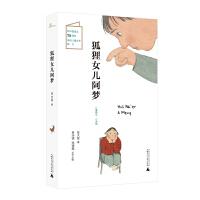 儿童粮仓・小说馆:狐狸女儿阿梦