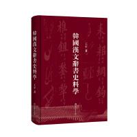 韩国汉文辞书史料学