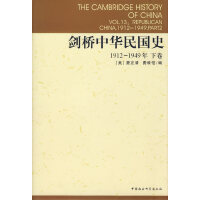 剑桥中华民国史1912-1949年下卷