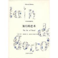 【二手旧书8成新】旅行的艺术(中英对照本 精 (英)德波顿 9787532749386