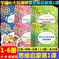 全套18册学而思七大能力课堂教材思维启蒙第一课幼儿园小班中班大班123456册2021版
