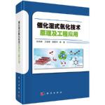 催化湿式氧化技术原理及工程应用
