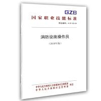 消防设施操作员 2019年版 国家职业技能标准 职业编码 4-07-05-04 GBZ 中国劳动社会保障出版社