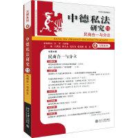 中德私法研究(15): 民商合一与分立 北京大学出版社