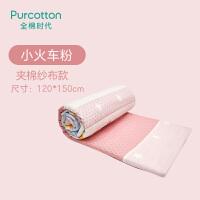 全棉时代幼儿夹棉纱布被120cm×150cm小火车粉,1件/袋