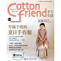 Cotton friend手工生活--2010夏号