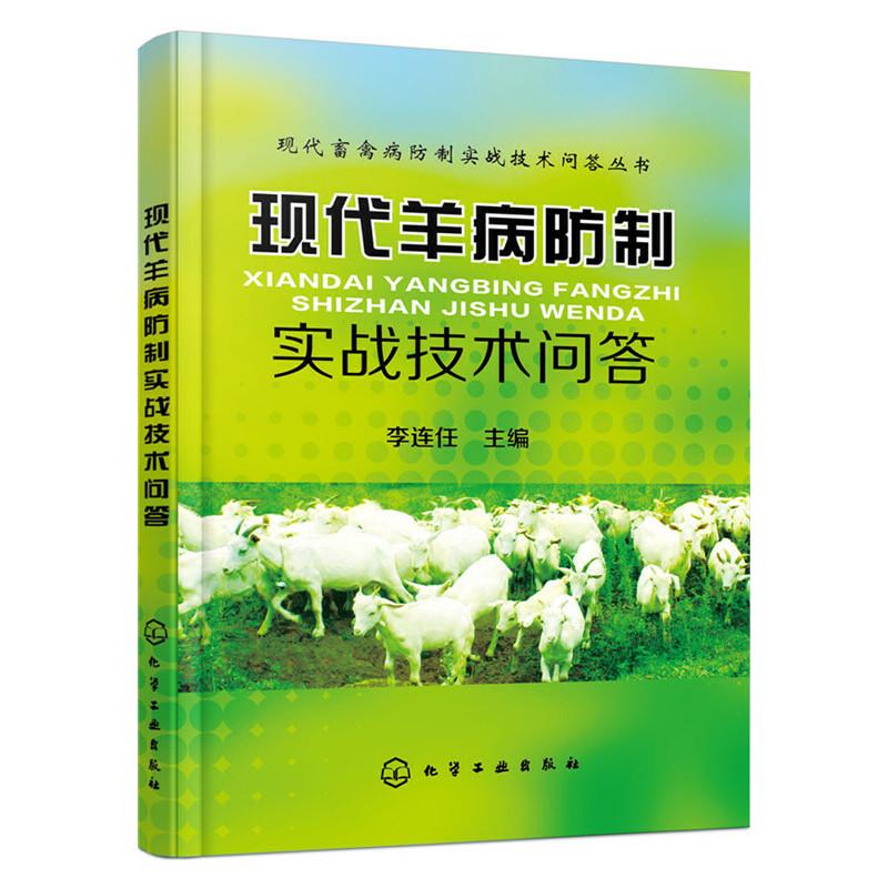 现代羊病防制实战技术问答 标准、规范、实用的羊病临床诊断、治疗、防控新技术全书