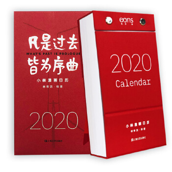 凡是过去,皆为序曲:2020小林漫画日历