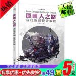 人民邮电:原画人之路 游戏原画设计教程 修订版