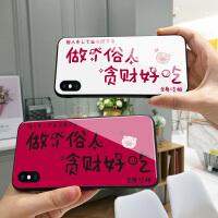 俗人的吃相苹果8手机壳个性创意iPhone7plus保护套xr防摔网红x情侣少女心6s男6玻璃xs max明星同款8p