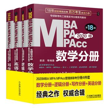 2020机工版专硕联考机工版紫皮书分册系列教材MBA、MPA、MPAcc联考与经济类联考分册套装(共