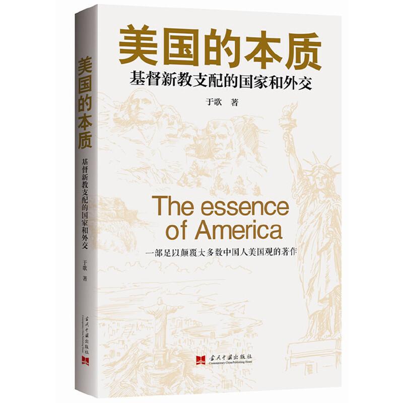 美国的本质:基督新教支配的国家和外交(3版) 行销十年纪念,上千网友热议,一部足以颠覆大多数中国人美国观的著作