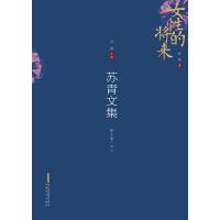 苏青文集(6卷本):散文卷(下)