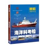 海洋科考船(国之重器:舰船科普丛书)