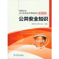 电网企业员工案例技术等级培训系列教材 公共安全知识