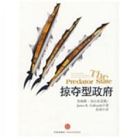 【二手旧书8成新】掠夺型 [美] 加尔布雷斯,苏琦 9787508615684