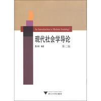 【二手旧书8成新】现代社会学导论(第2版 奚从清 9787308106887