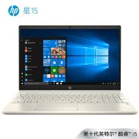 惠普(HP)星15-cs3033TX 15.6英寸轻薄笔记本电脑(i5-1035G1 8G 512G SSD MX25
