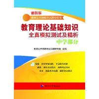 (最新版)教师公开招聘考试指导用书教师理论基础知识全真模拟测试及精析(中学部分)