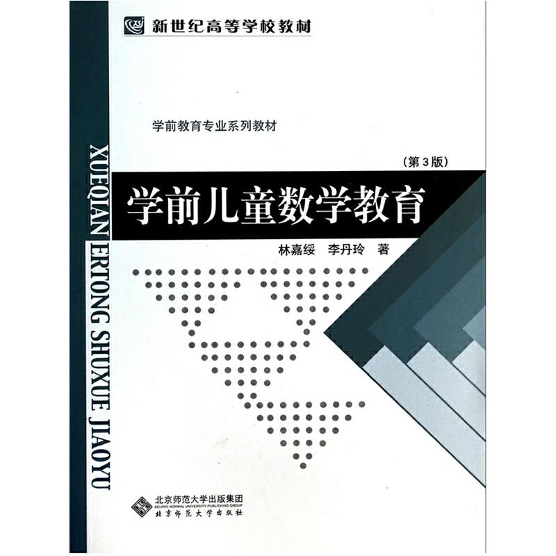 新世纪高等学校教材 学前教育专业系列教材:学前儿童数学教育 第3版
