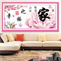 菲绣十字绣家和万事兴丝线精准印花幸福之家十字绣客厅卧室大幅