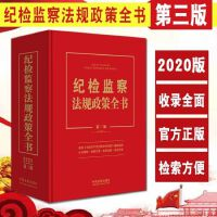 正版现货 2020纪检监察法规政策全书(第三版)纪检监察反腐廉政中国法制出版社9787521603439