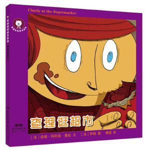 双语宝宝绘本系列:查理逛超市