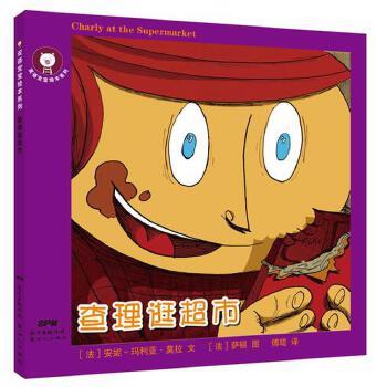 双语宝宝绘本系列:查理逛超市中英双语对照,法国教育部课外推荐儿童阅读英语读物,并配有标准英语音频,可以亲子朗读,是适合中国孩子*好的少儿英语读本。