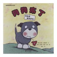智慧果园绘本系列 狗狗布丁