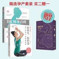 DK怀孕百科+好好生好好美 赠2020丁香医生健康日历[精选套装]
