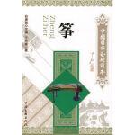 中国国粹艺术读本:筝