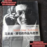 【二手旧书9成新】马里奥・博塔的作品与思想9787508334868