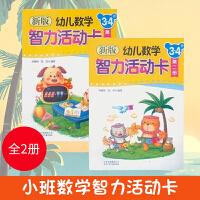 全2册幼儿数学智力活动卡小班 第1册(3-4岁) 第2册(3-4岁)全2册作者/林嘉绥北京少年儿童出版社儿童读物/教辅