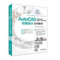 [二手旧书9成新]AutoCAD 2015中文版机械设计实例教程,CAD/CAM/CAE技术联盟,清华大学出版社, 9