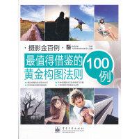最值得借鉴的黄金构图法则100例(全彩)