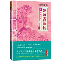 古龙文集・楚留香新传2:蝙蝠传奇