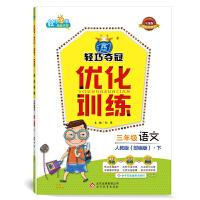 1+1轻巧夺冠 优化训练:三年级语文(下)・人教版(2021春)