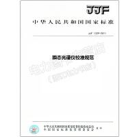 JJF 1329-2011 瞬态光谱仪校准规范