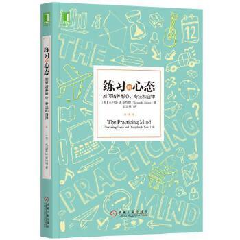 练习的心态(pdf+txt+epub+azw3+mobi电子书在线阅读下载)