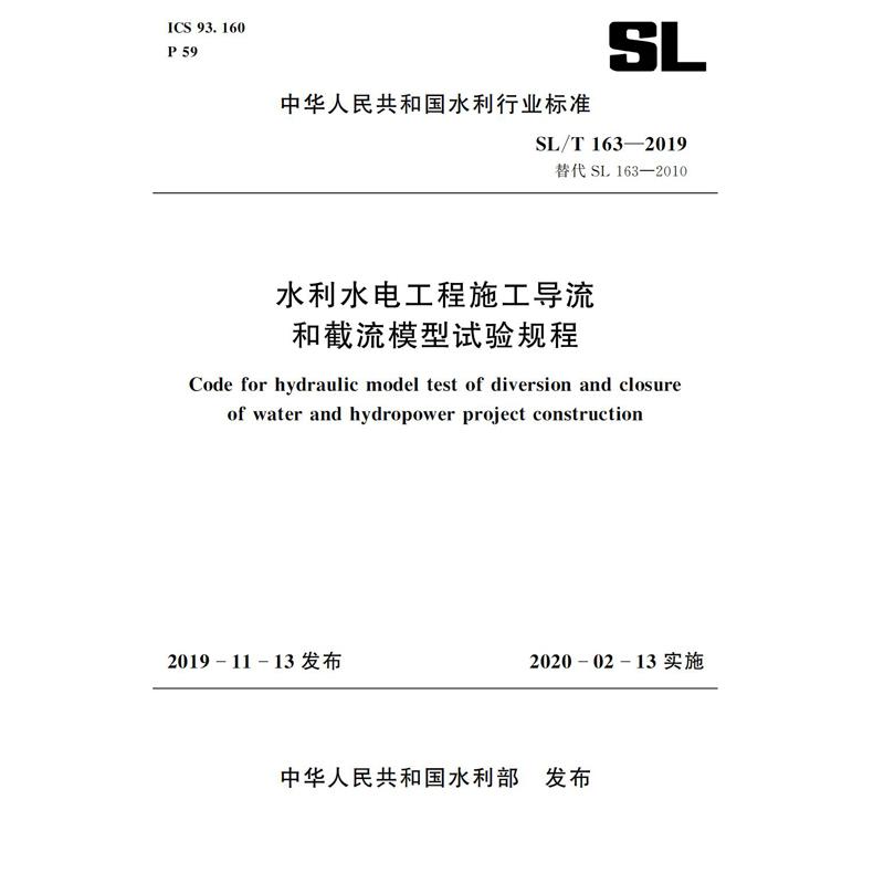 水利水电工程施工导流和截流模型试验规程 SL/T 163-2019 替代SL 163-2010(中华人民共和国水利行业标准)