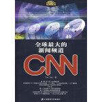 全球最大的新闻频道CNN