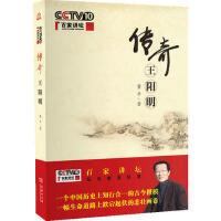 【二手旧书8成新】传奇王阳明(家讲坛作品 董平 9787100075114