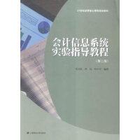 【二手旧书8成新】会计信息系统实验指导教程(第二版 毛卫东,孙洁,叶小平著 9787564222529
