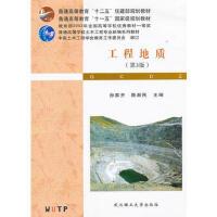 【二手旧书8成新】工程地质(第3版 孙家齐,陈新民 9787562925804