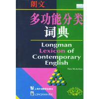 朗文多功能分类词典(英英英汉双解)(精) (英)迈克阿瑟 9787810462266 上海外语教育出版社