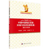 中国中部地区资源、环境与经济协调发展:理论与政策