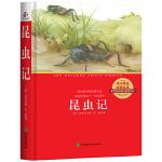 昆虫记(中小学生必读丛书 教育部新课标推荐书目)
