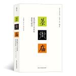 茶街庙:泉州城乡人文区位考察与研讨